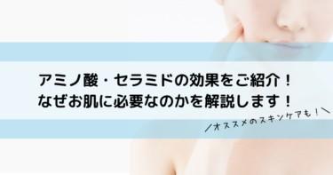 アミノ酸・セラミドの効果をご紹介!なぜお肌に必要なのかを解説します!