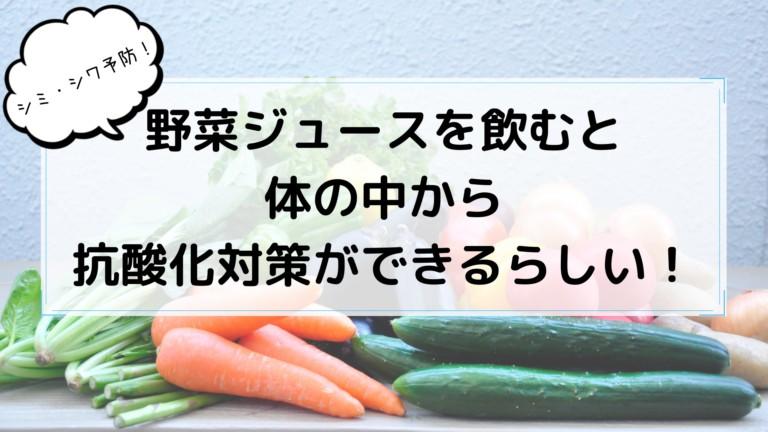 野菜ジュースアイキャッチ