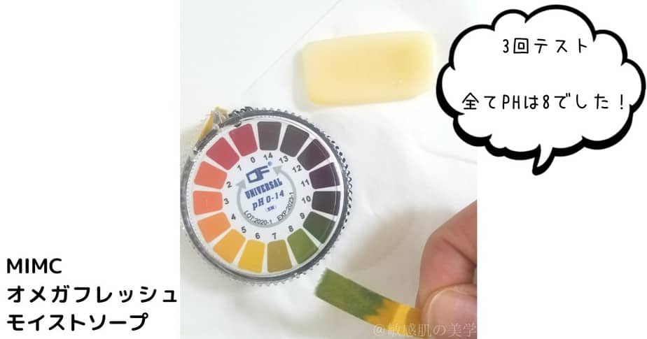 MIMC石鹸PH
