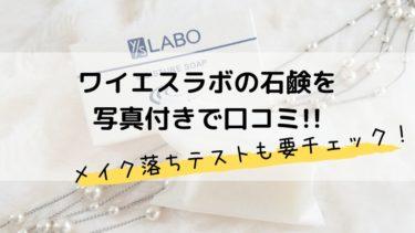 ワイエスラボの石鹸を写真付きで口コミします!メイク落ちテストも要チェック!
