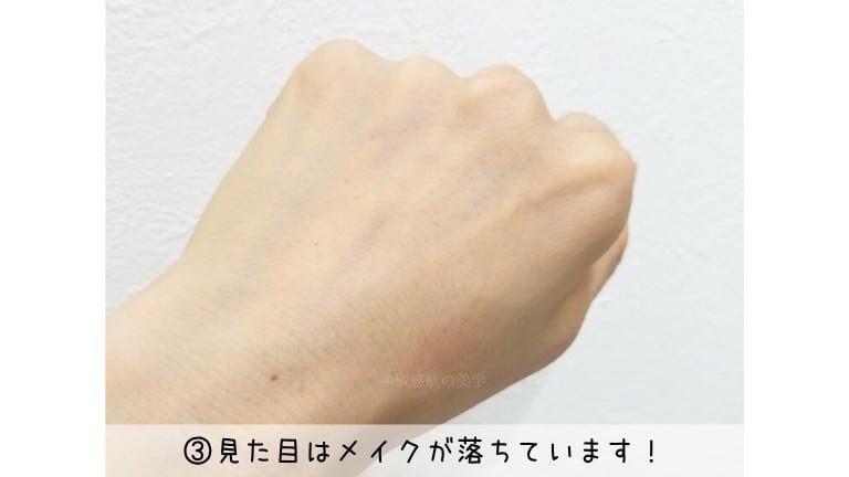 ワイエスラボ石鹸メイク落ちテスト3