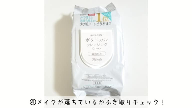 ワイエスラボ石鹸メイク落ちテスト4