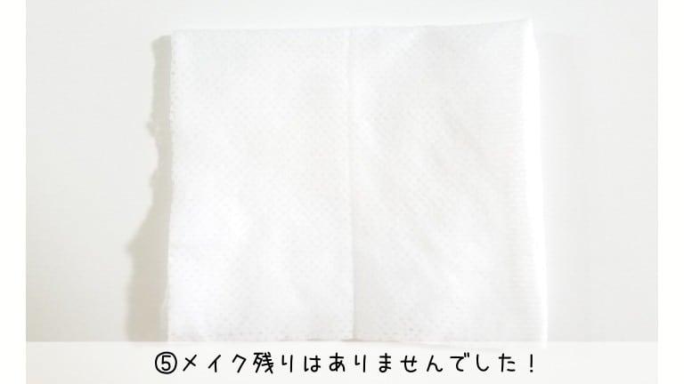 ワイエスラボ石鹸メイク落ちテスト5