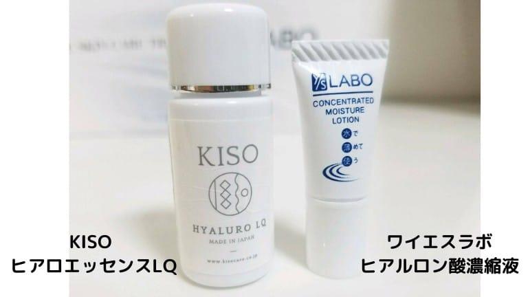 KISOワイエスラボヒアルロン酸比較