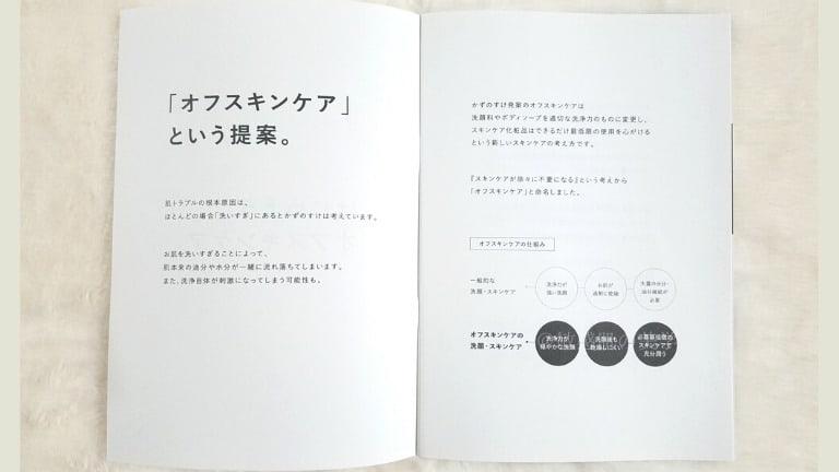 オフスキンケアパンフレット (1)