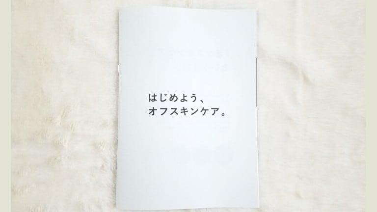 オフスキンケアパンフレット2