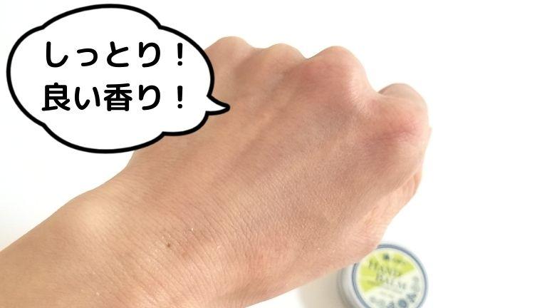 ワイエスラボハンドバーム 使用後肌