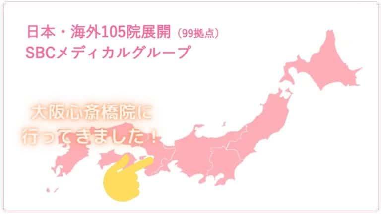 湘南美容外科心斎橋院 (2)