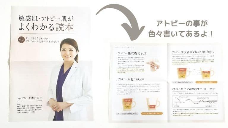 潤静同梱物 (3)
