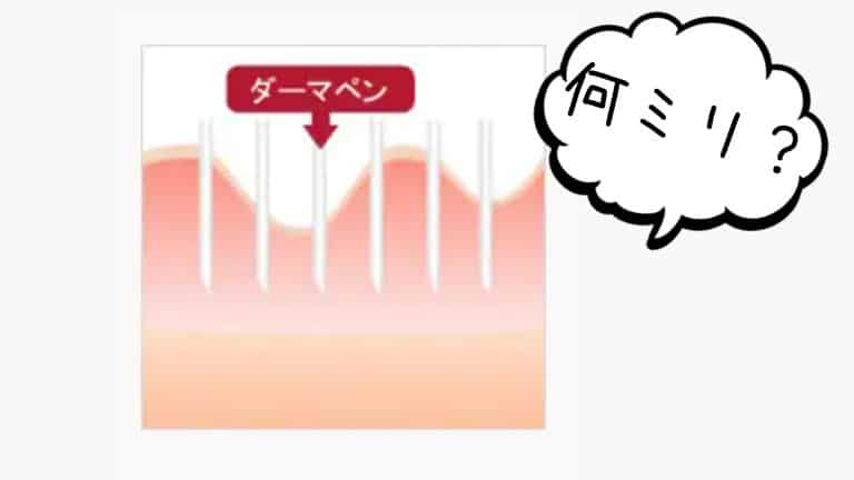 ダーマペン4何ミリ