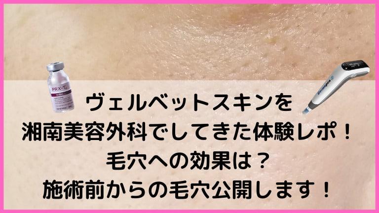 湘南美容外科ヴェルベットスキンアイキャッチ (1)